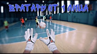 Вратарь от 1 лица Football first person Highlights Best Moment Part 6