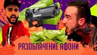 Разоблачение Афони. Гусейн Гасанов ограбил банк. Проект Подстава. Выпуск 10