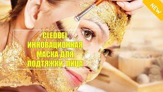 Как правильно наносить золотую маску на лицо