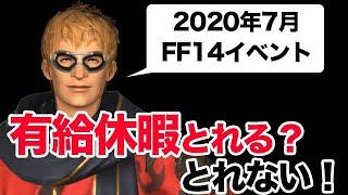 【FF14】有給取って備えるべきイベント予定エオカフェ予習2020年7月迷走する根暗