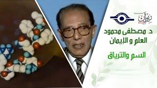 د. مصطفى محمود - العلم والإيمان - السم والترياق
