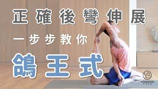 一步步教你鴿王式,正確後彎伸展|Marcus老師|YogaAsia 亞洲瑜伽