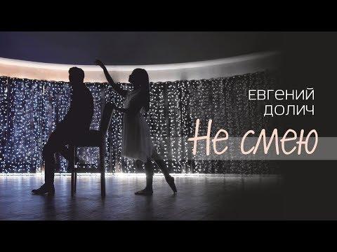 Евгений Долич - Не смею (4К)