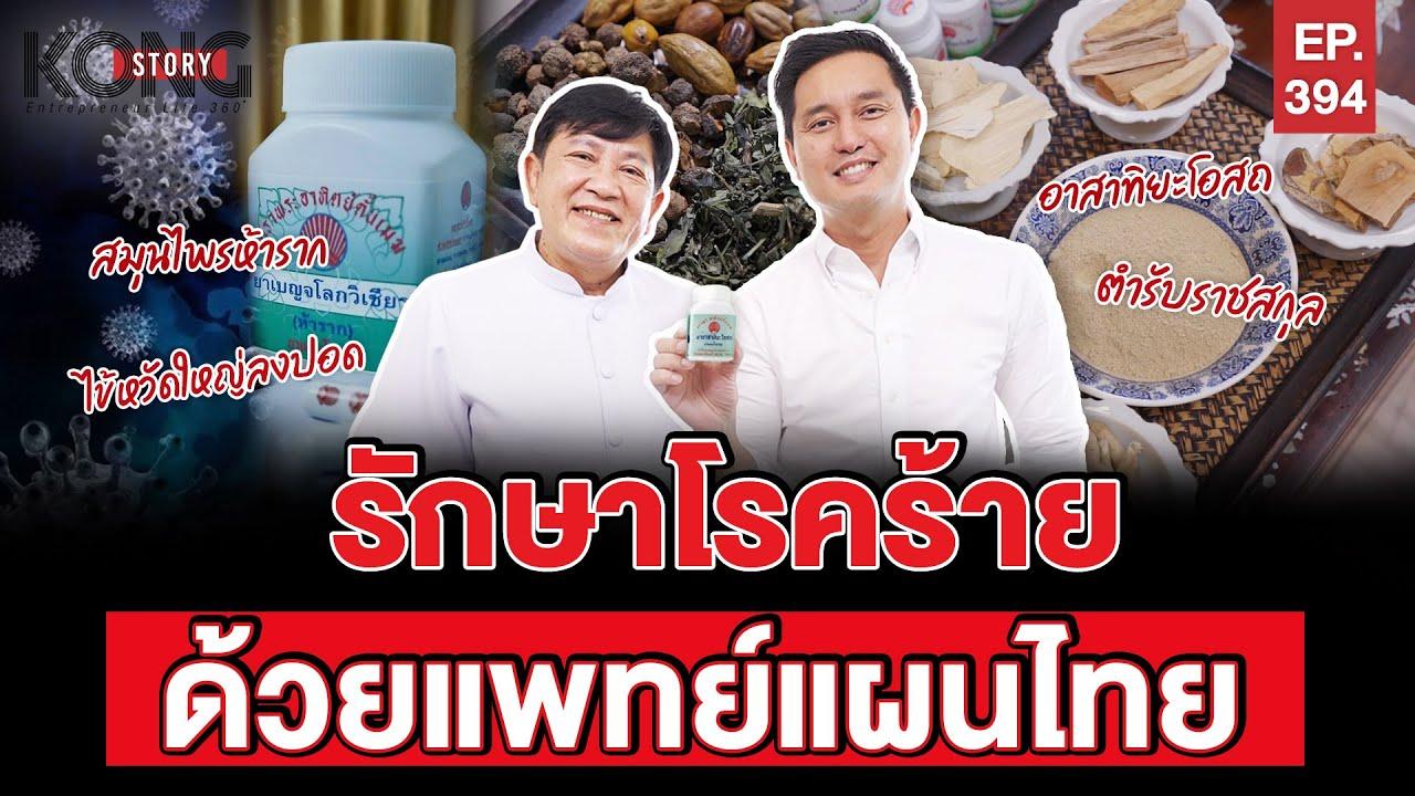 รักษาโรคร้าย ด้วยแพทย์แผนไทย l Kong Story EP.394