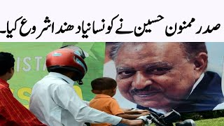 President Mamnoon Hussain New Business | Pakistan News | Pakistani Sadar | Pm Imran khan