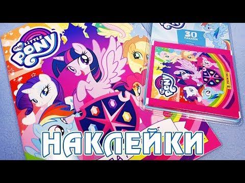 Альбом наклеек от Panini по 8 сезону My Little Pony