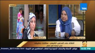 الطلاق على المذهب الشيعي ومطالبات بتطبيقه لحل أزمته في مصر مع د.سعاد صالح ود.عطا السنباطي