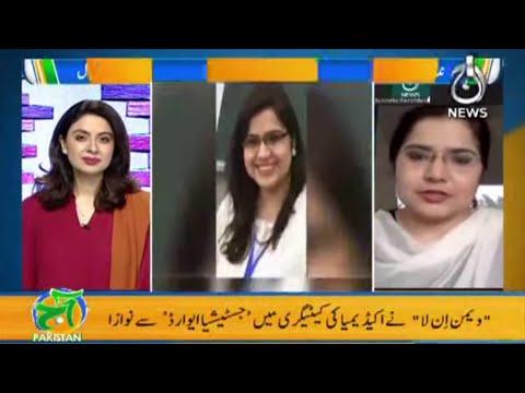 Pakistani Lawyer Nida Usman Nay Vienna Justice Award Jeet Liya | Aaj Pakistan with Sidra Iqbal