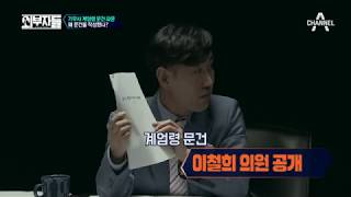 ˝군인권센터의 문서 변조?!˝ 하태경의 기무사 문건 관찰기 thumbnail