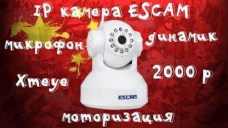 iP камера ESCAM QF001. Обзор, подключение, настройка!