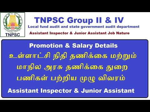 Local Fund Audit And State Government Audit Asst Inspector & Junior Asst Posts Job Nature