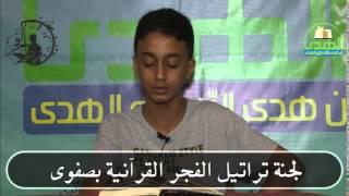 تلاوة القارئ علي محمد الداوود  1435/8/17هـ