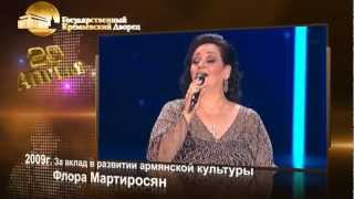 Флора Мартиросян - Почетная статуэтка [ТАШИР 2009]