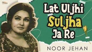 Lat Uljhi Suljha Ja Re - Noor Jehan   EMI Pakistan Originals