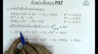 เฉลยข้อสอบ PAT2 บทไฟฟ้าเคมี by พี่พี เคมีก้า