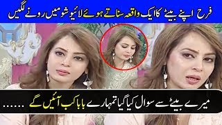 Farah crying in live show because of her son | Celeb City Official