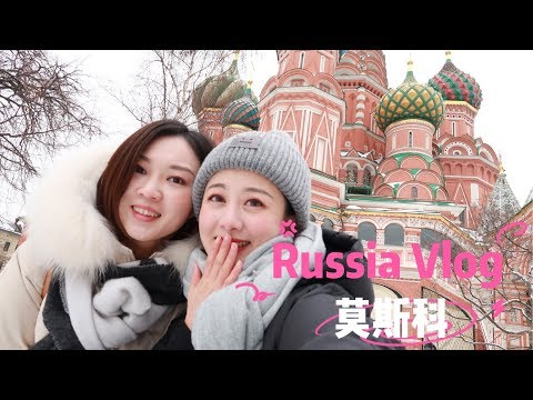 RUSSIA Vlog | 大雪纷飞的莫斯科和圣彼得堡 和闺蜜一起旅行 莫斯科红场 滴血大教堂 吐槽普希金咖啡厅