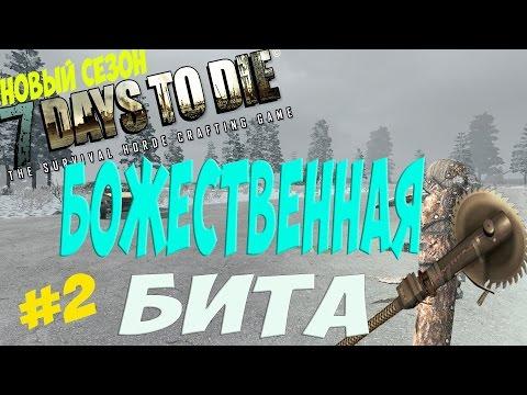 7 Days To Die Alpha 14[2] -[БОЖЕСТВЕННАЯ БИТА]