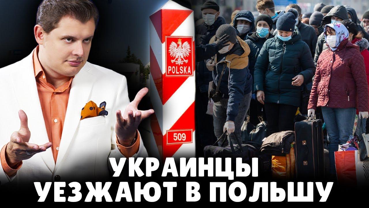 Е. Понасенков о переезде украинцев в Польшу