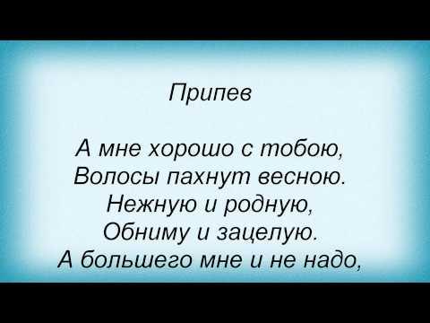 Текст песни(слова) Олег Винник и Павел Соколов - Возьми
