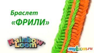 Браслет ФРИЛИ из резинок Rainbow Loom Bands | Rainbow Loom Bracelet