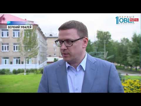 Алексей Текслер изучил проблемы Верхнего Уфалея