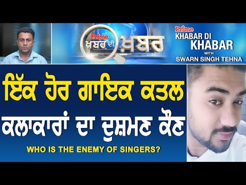 Prime Khabar Di Khabar #489_Who is the Enemy of Singers?