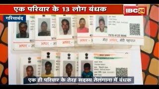 Gariaband News CG: एक परिवार के 13 सदस्य बंधक | SDM से मदद की गुहार |