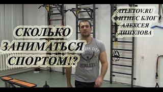 Сколько раз в неделю заниматься спортом и как часто тренировать свои мышцы?