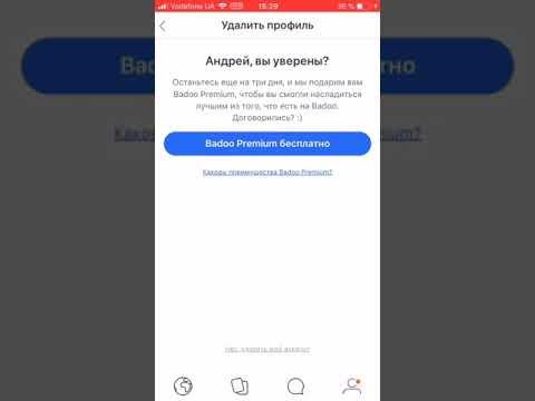 Iphone взлом badoo GitHub