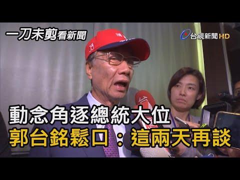 動念角逐總統大位 郭台銘:這兩天再談【一刀未剪看新聞】