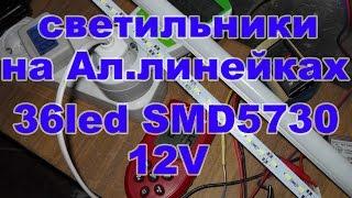 Светодиодные светильники 12V 9W 36Led SMD5730 на алюминиевых линейках с алиэкспресс(Светодиодные светильники 12V 9W 36Led SMD5730 на алюминиевых линейках с алиэкспресс http://ali.pub/5o14k 7% возврата с покупо..., 2016-04-03T07:50:34.000Z)