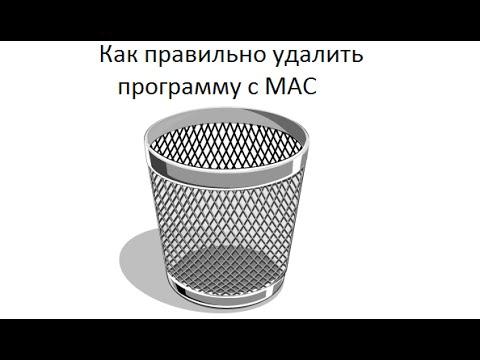 Как удалить программу с MAC OS X (MacBook Pro/ MacBook Air/ IMac/ MAC Mini)