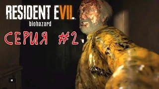 Прохождение Resident Evil 7 #2 Добро пожаловать в семью