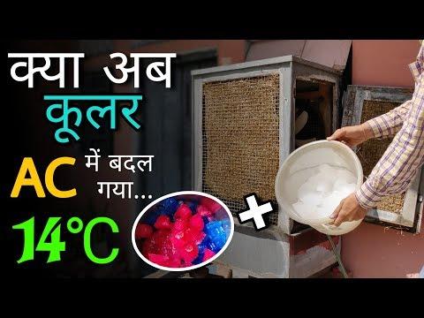 क्या हुआ जब कूलर में बर्फ के साथ मिलाया ये !! || How To Convert Air Cooler Into AC || AC vs Cooler