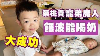 【蔡桃貴】餵波能喝奶,第一次挑戰就大成功!(1Y10M24D)