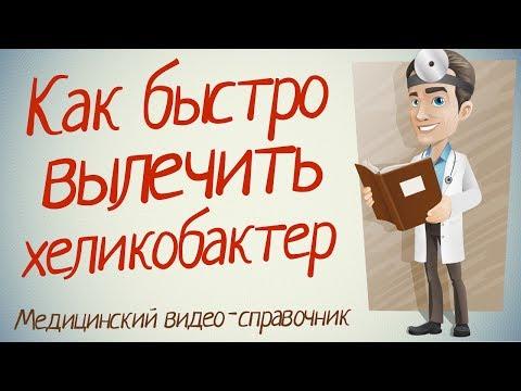 Лечение хеликобактер народными средствами самые