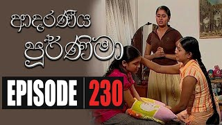 Adaraniya Purnima ‍| Episode 230 29th June 2020 Thumbnail
