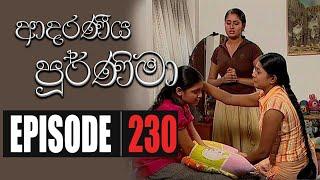 Adaraniya Purnima | Episode 230 29th June 2020 Thumbnail