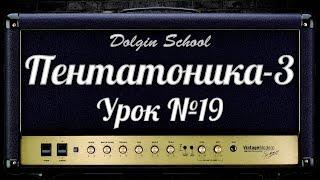 Пентатоника (3) Уроки игры на электрогитаре №19 Dolgin School