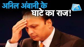 Anil Ambani का अब कौन बनेगा सहारा ! | Biz Tak