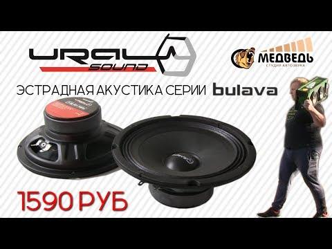 Ural Bulava  Бюджетная акустика - слушали как могли