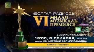 VI Национальная музыкальная премия «Болгар радиосы» 8 декабря 2018 КРК Пирамида | ТНВ