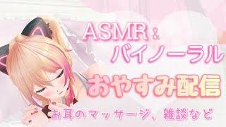 【ASMR ❤︎ Binaural】今日も一日お疲れ様!一緒にねんねしよっか【アイドル部/生配信】