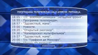 Программа телепередач на 3 апреля 2015 года
