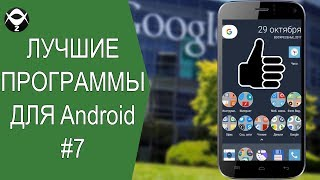 ✅👍Лучшие программы для #Android #7.