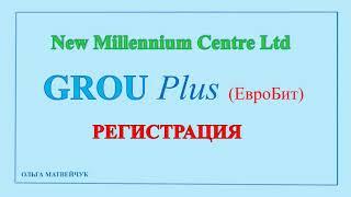 Как зарегистрироваться в Grou Plus и Евробит в компании New Millennium