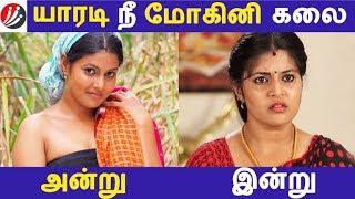 யாரடி நீ மோகினி கலை அன்று இன்று | Tamil Cinema | Kollywood News | Cinema Seithigal