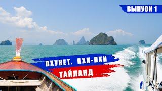 Пхи Пхи Рай на земле Тайланд Своим ходом Выпуск 1