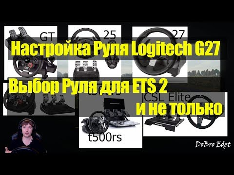 Как настроить руль logitech g27 в euro truck simulator 2